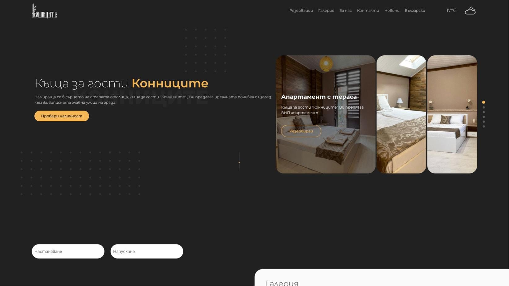 Къща за гости Конниците изработка на уеб сайт първа секция