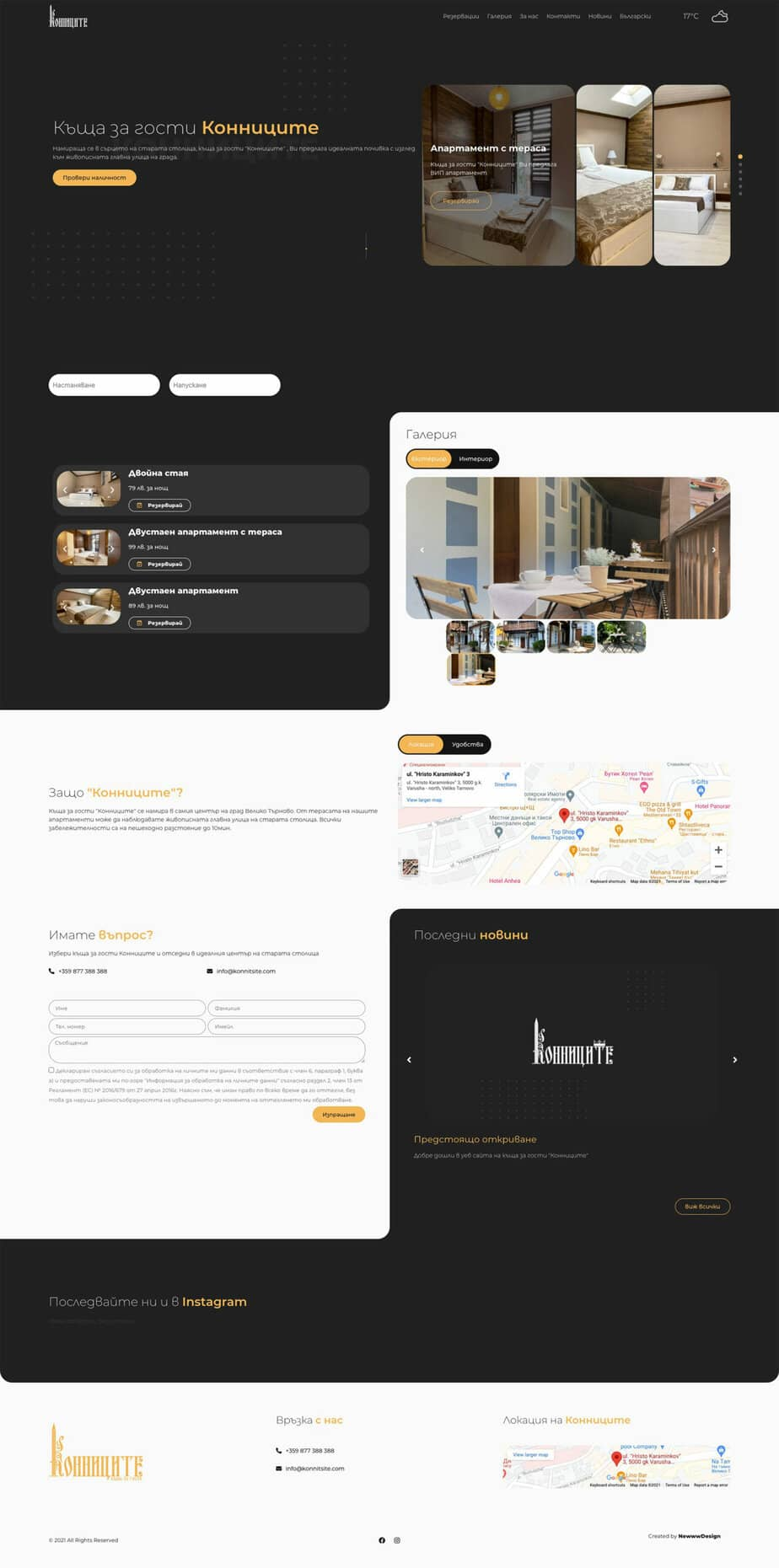 Къща за гости Конниците изработка на уеб сайт начална страница
